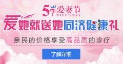 5.7爱妻盛惠 苏州同济医院为健康护航