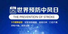 5.25世界预防中风日 警惕中风5大信号