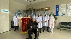 【纪实】四面锦旗送给苏州同济医院康复科全体医护人员