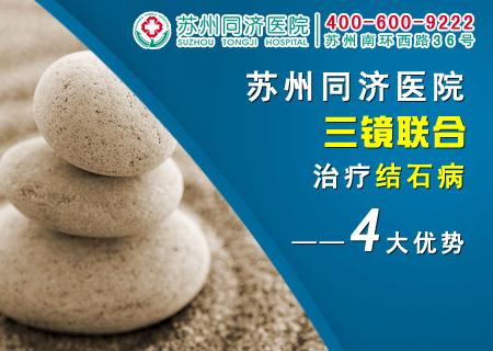 三镜联合保胆取石