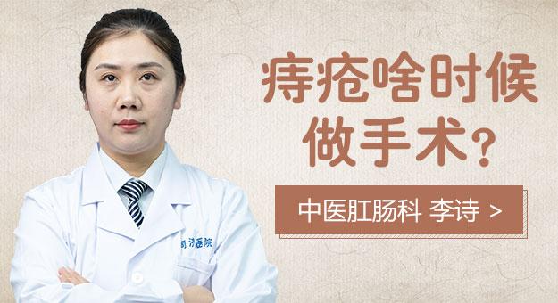 久坐族须知 | 痔疮什么情况需要做手术?多少钱?