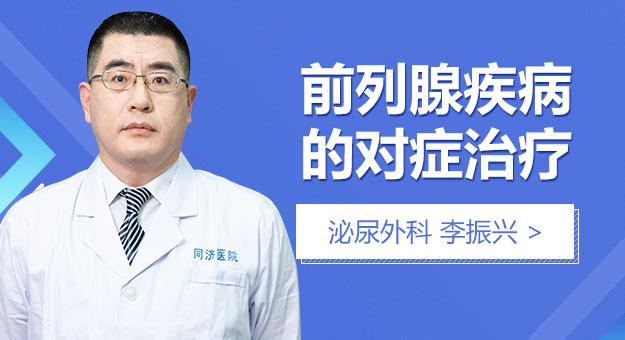 前列腺疾病的对症治疗