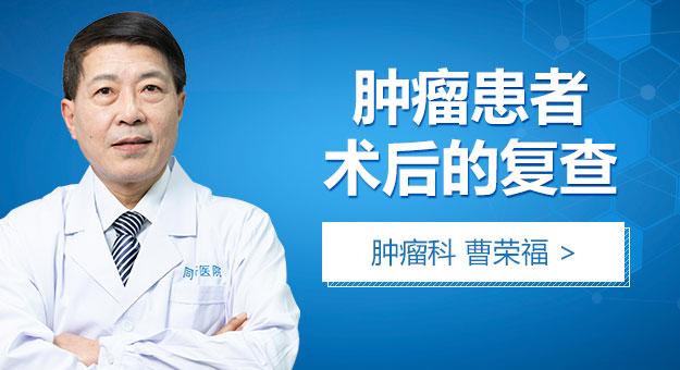 肿瘤患者术后的复查