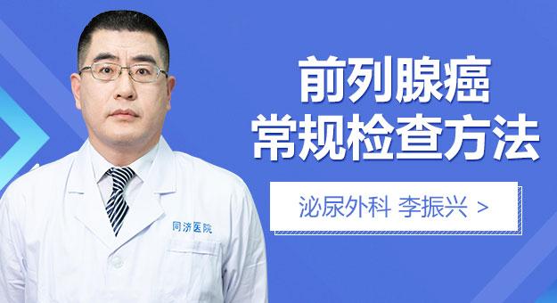 什么样的男性更容易前列腺癌?前列腺癌常规的检查方法