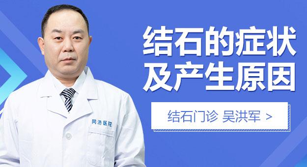 尿结石剧烈疼痛的原因 医生为你分类解答!