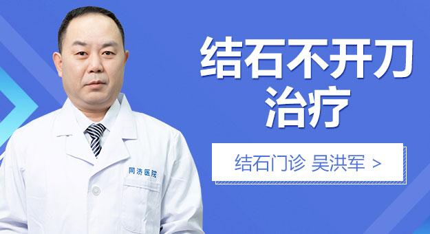 结石可以通过尿排出吗?医生详解排石利尿的方法!