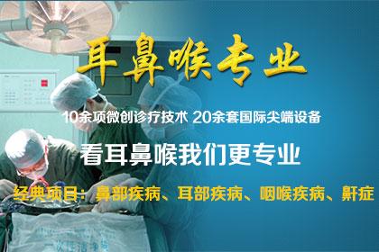 鼻炎、咽炎免费大普查活动