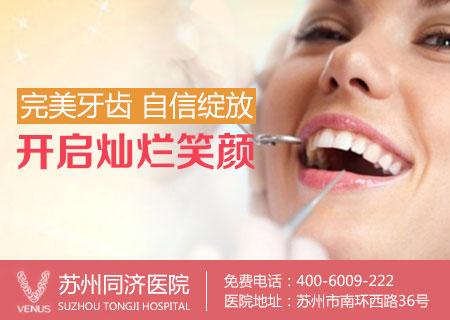 苏州口腔医院镶牙需要多少钱